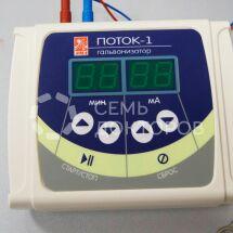 Аппарат «Поток-1» гальванизатор, прибор электрофореза